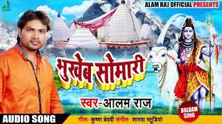 2018 का सबसे हिट बोलबम Song - भूखेब सोमारी - Alam Raj - Bhukeab Somari - Bhojpuri Sawan Geet