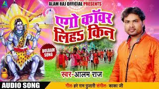 #Bhojpuri #Bolbam #Song - एगो काँवर लिहs किन - Alam Raj - New Bhojpuri Kanwar Songs 2018