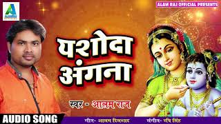 Krishna Janmashtami 2018 Special Bhajans यशोदा अंगना - Alam Raj - Yashoda Angana - Bhakti Bhajan..