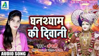 Krishna Bhajan - घनश्याम की दिवानी - Anjali - Ghanshyam Ki Deewani - Bhojpuri Bhakti Songs 2018
