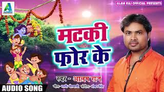 #Bhojpuri #Bhakti #Song - मटकी फोर के - Matki Phor Ke - Alam Raj - Bhojpuri Krishna Bhajan 2018
