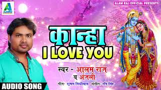 Krishna Janmasshtmi Special - Kanha I Love You - Alam Raj , Anjali - Krishna Bhajan 2018