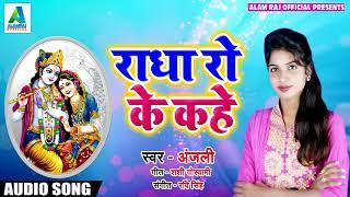 Krishna Bhajan - राधा रो के कहे - Radha Ro Ke Kahe - Anjali - Krishna Janmashtmi Special Song 2018
