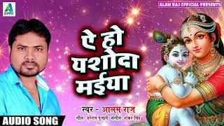 Krishna Janmashtmi Special Song ये हो यशोदा मईया -Alam Raj - Ye Ho Yashoda Maiya - Krishna Bhajan ..