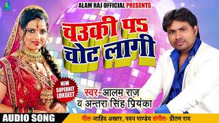 #Antra Singh Priynka & Alam Raj | चउकी पे चोट लागी | New Bhojpuri Songs 2018