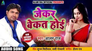 New Bhojpuri Song - जेकर बेकत होई - Alam Raj - Jekra Bekat Hoi - Bhojpuri Songs 2018 New
