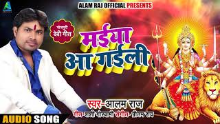 Navratri Special Song - Alam Raj का सुपरहिट Devigeet - Maiyan Aa Gaili - New Bhojpuri Devigeet