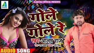 गोरी रे - Gori Re - आलम राज - Gole Gole Re - गोले गोले रे - Bhojpuri Songs 2018 New