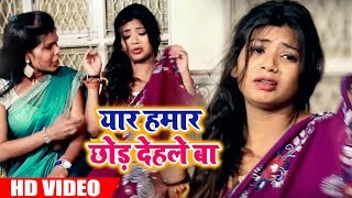 Alam Raj का New Video Song - यार हमार छोड़ देहले बा - Yar Hamar Chod Dehle Ba - Bhojpuri Song 2019