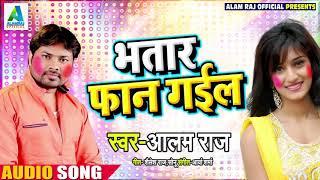 Alam Raj का New भोजपुरी Song - भतार फान गईल - Bhatar Faan Gail - Bhojpuri Songs 2019 New