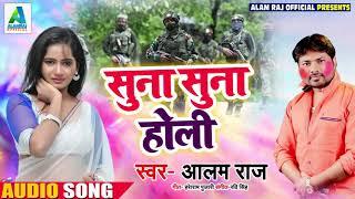 Bhojpuri holi Lokgeet सुना सुना होली - Alam raj - Suna Suna Holi - New Holi song 2019