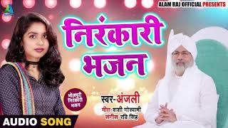 निरंकारी भजन - Nirankari Bhajan - Anjali - Nirankari Bhajan 2019