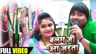Bhojpuri Chaita बलम जी आ जइता - Alam Raj - Balam Ji Aa Jaita - New Bhojpuri Chaita 2019