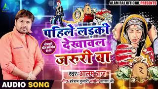 दिल दहला देने वाला Song  - पाहिले लड़की देखावल जरुरी बा - Alam Raj - New Bhojpuri Song