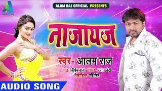 Alam Raj का भोजपुरी हिट Song - नाजायज - Najayaj Kam - New Bhojpuri Song 2019