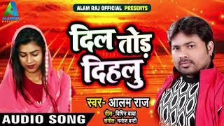 Bhojpuri Sad Song - दिल तोड़ दिहलु - Alam Raj - Dil Tod Dihalu - New Sad Song