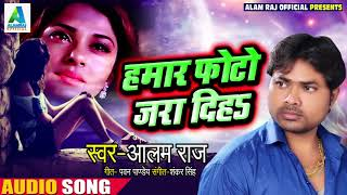 #Alam Raj का 2019 का New #बेवफाई Song - Hamaar Photo Jara Diha - Bhojpuri Sad Songs 2019