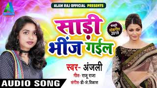 साड़ी भीज गईल - Saadi Bhij Gail - Anjali - Bhojpuri Songs 2019