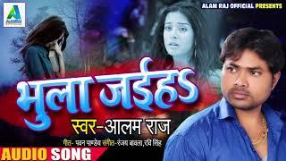 आ गया #Alam Raj का 2019 का सबसे #दर्द भरा Song - भुला जईहs - Bhula Jaiha - Bhojpuri Sad Songs New