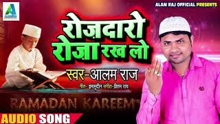 रोजदारों रोजा रख लो - Rojadaaro Roja Rakh Lo - Alam Raj - Ramjan Special Songs 2019