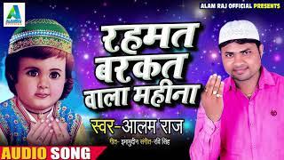 रहमत बरकत वाला महीना - Rahmat Barkat Wala Mahina - Alam Raj -  Ramjan Special Songs 2019