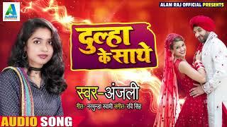 दूल्हा के साथे - Dulha Ke Saathe - Anjali - Bhojpuri Songs 2019