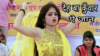 2018 Live dance # देह बा कुँवार ए जान - Ankush Raja Live Songs Dance bhojpuri