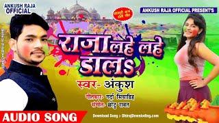 सुपरहिट होली गीत -  Ankush Raja - राजा लहे लहे डालS - Latest Bhojpuri Hit_Holi Jindabad_2018