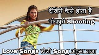 2018 अंकुश राजा Holi Live Shooting || रंग लगवाल अपना दीवाना से || Bhojpuri Hot song shooting