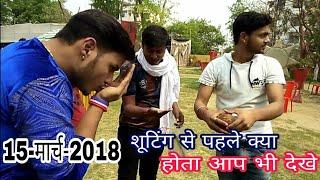 2018( Dulha Sharabi) New लोकगीत के शुट पर भाइ अंकुश राजा पुजा करते हुए।। New Lokgeet 2018 Bhojpuri