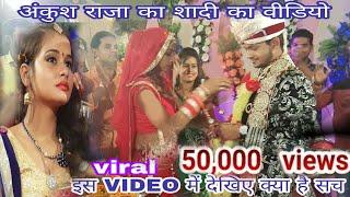 अंकुश राजा का शादी का video देखिये और जानिए क्या है सच _(dulha Sharabi)Ankush Raja Live Bhojpuri