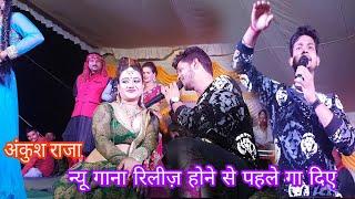 2018 Ankush Raja सुपर हिट्स लाइव प्रोग्राम Ankush Raja Live show 2018 bhojpuri