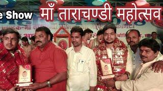 Ankush Raja माँ ताराचंडी महोत्सव AnKush Raja Live bhojpuri program