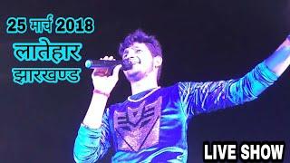 2018 Ankush Raja रामनवमी स्पेशल गाना Ankush Raja Live Bhojpuri show  झारखण्ड लातेहार