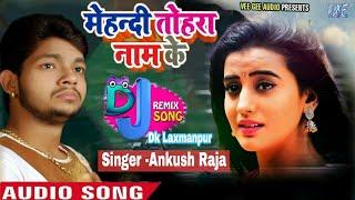 2018 जबरजस्त बेवफ़ाई गीत _मेहंदी तोहरे नाम के _Ankush Raja Hits Bhojpuri sad Song_Hai Rabba