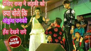 2018 अंकुश राजा का धमाकेदार स्टेज प्रोग्राम _Ankush Raja Live show Bhojpuri super hits