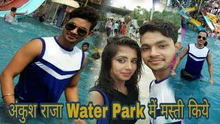 Ankush Raja अंकुश राजा # Water park में मस्ती करते हुए