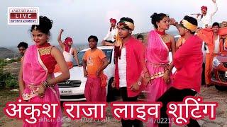 Ankush Raja (Live shooting ) VIDEO  धीरे चलवा तनी गाड़िया ये बालम