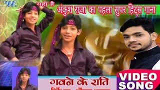 Ankush Raja का (पहला लोकगीत ) जो आते ही हो गया था सुपर हिट्स
