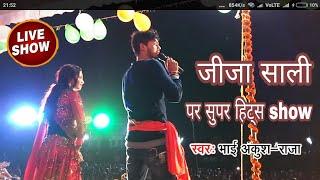 2018 Ankush Raja (जीजा साली के गाना ) Super Hits Bhojpuri  Song
