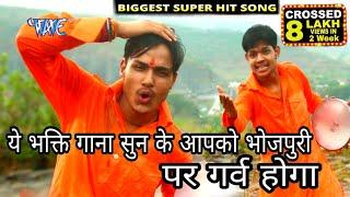 ये भक्ति गाना सुन के आपको भोजपुरी गाना पर गर्व होगा # Bhole Teri Lagan Lagi # Ankush Raja
