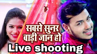Live shooting  VIDEO SONG 2018 - Raja - Sabse Sunar Badi Jaan Ho - Superhit Bhojpuri Songs