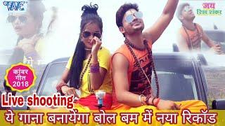 ये है भोजपुरी बोल बम गीत में सबसे ज्यादा बजट का वीडियो # Ankush Raja New Bol Bum aaj ganja Pina hai