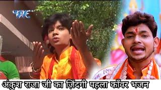 Ankush Raja जी का ज़िंदगी का पहला बोल बम वीडियो # Ankush Raja New Bol bum Hits Song
