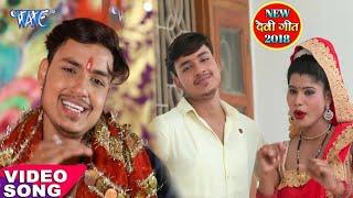 2018 का सुपरहिट देवी गीत - Laika Chote Chote - Ankush Raja - New Bhojpuri Devi Geet