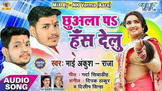 आ गया Ankush Raja का न्यू गाना # Ankush Raja New Song #छुअला पs हँस देलु #Naihar_Ke_Yaar