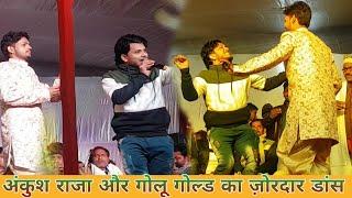 Ankush Raja और Golu Gold का देखे जोरदार डांस ।। Bhojpuri live Show Programe