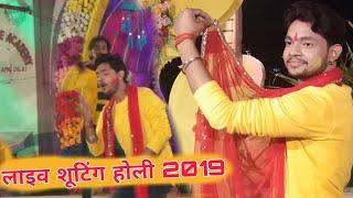 Ankush Raja New Holi 2019 Live Shooting - Aashiq Ke Holi - Bhojpuri Live Shootings