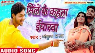 2019 Ankush Raja Hits Bhojpuri Song ( पियवा के डरे ) Bhojpuri Song Piywa Ke Dare
