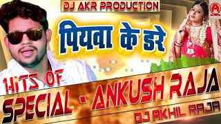 2019 Special Hits Of Ankush Raja (पियवा के डरे ) लगन स्पेशल गाना - Bhojpuri Hits Song